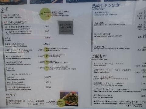 旧軽井沢食堂・H28・10 メニュー1