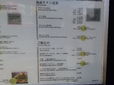 旧軽井沢食堂・H28・10 メニュー2