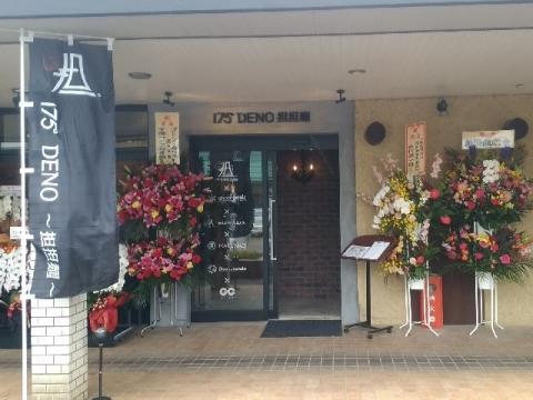 175°DENO担担麺・H29・11 店