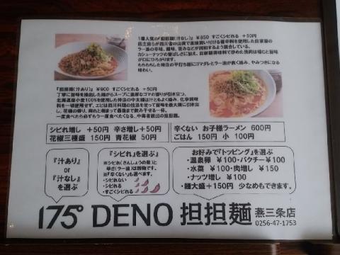 175°DENO担担麺・H29・11 メニュー1