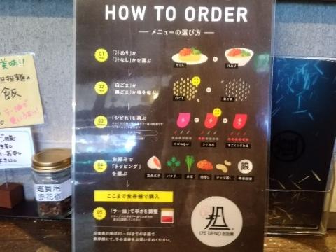 175°DENO担担麺・H29・11 メニュー2