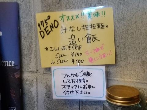 175°DENO担担麺・H29・11 メニュー3