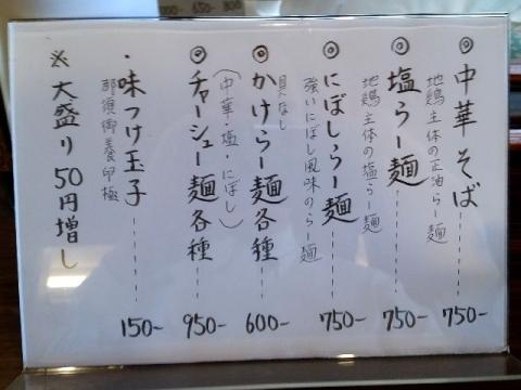 芳・H29・12 メニュー1