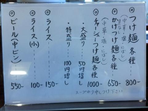 芳・H29・12 メニュー2