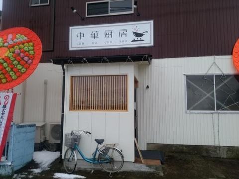 中華厨房・H29・12 店