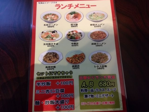 中華厨房・H29・12 メニュー2