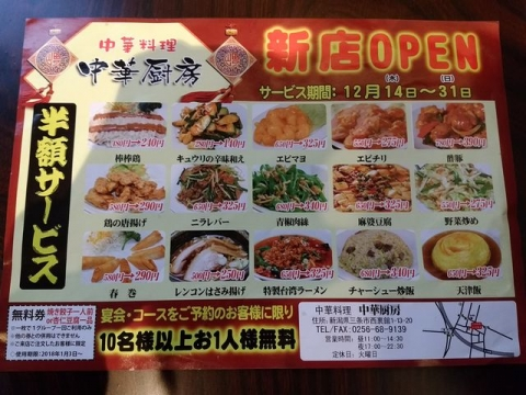 中華厨房・H29・12 メニュー1
