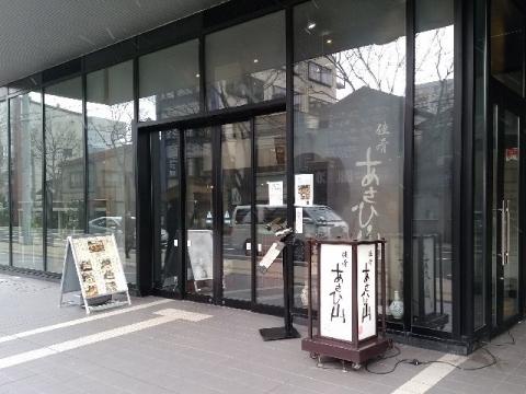 あさひ山・H29・3 店