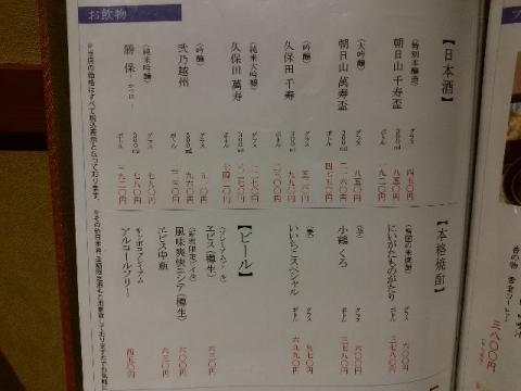 あさひ山・H29・3 メニュー10