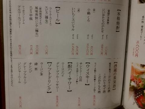 あさひ山・H29・3 メニュー11