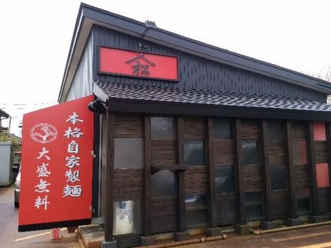 松・H29・4 店
