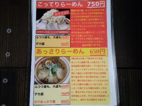 松・H29・4 メニュー2