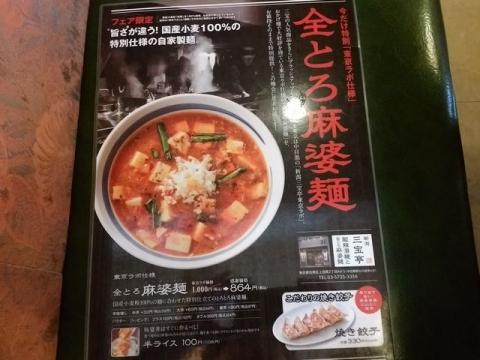 三宝三条店・H29・10 メニュー1