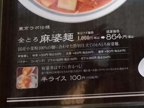三宝三条店・H29・10 メニュー1-1