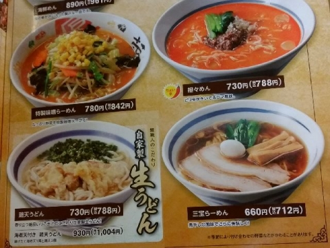 三宝三条店・H29・10 メニュー3