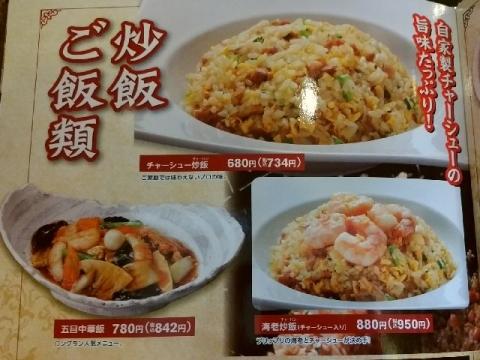 三宝三条店・H29・10 メニュー4