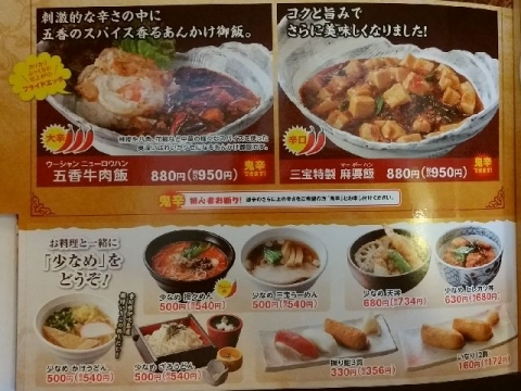 三宝三条店・H29・10 メニュー5