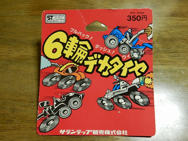 toybox-6wheels-buggy7.jpg