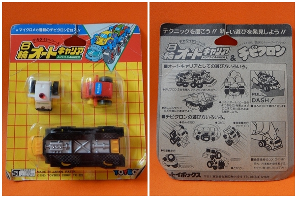 toybox-autocarrier-0.jpg