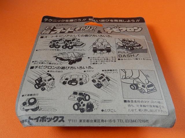 toybox-autocarrier-4.jpg