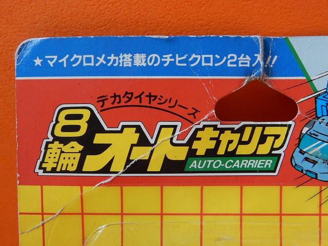 toybox-autocarrier-6.jpg