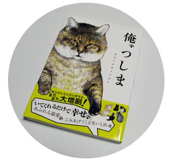 tsushima350.jpg