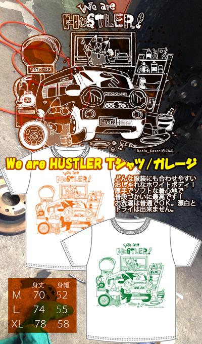 TシャツCM(ガレージ400