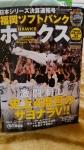 日本一の雑誌1