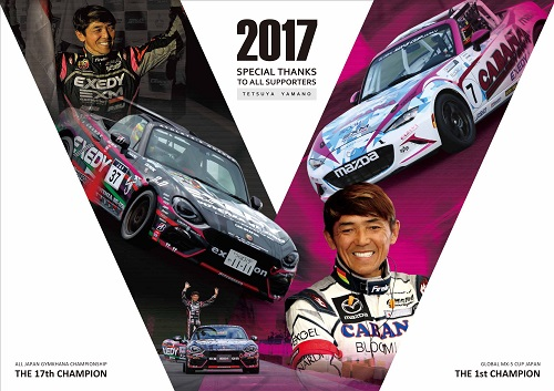 2017_yamano_poster.jpg