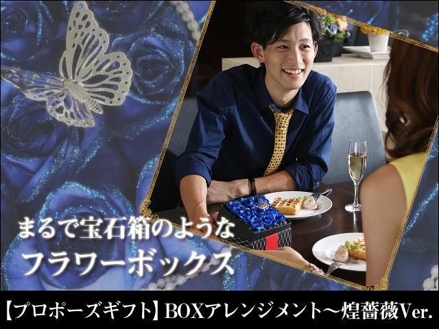 青 プロポーズ サプライズ 薔薇 キラキラ