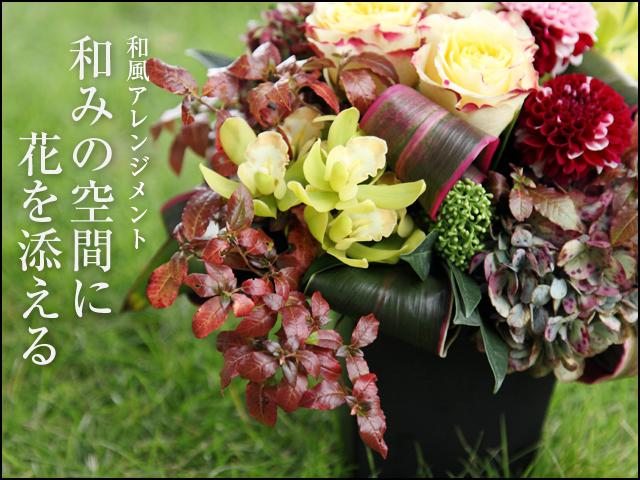 秋 アレンジ 和風 紅葉 誕生日 花 プレゼント