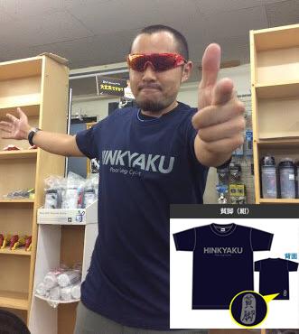 hinyaku T-shits3