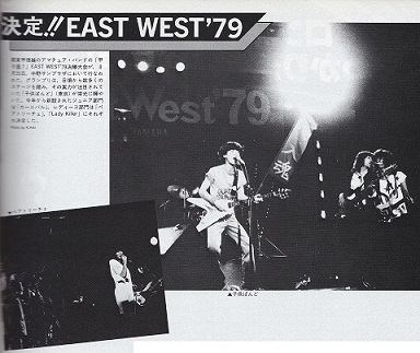 EAST WEST 子供バンド(小)