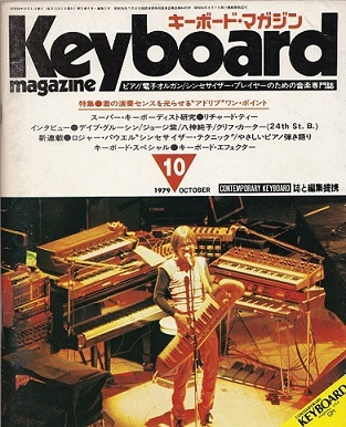 keybord magazine