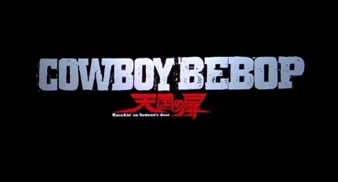 [アニメ BD] COWBOY BEBOP 天国の扉000297982