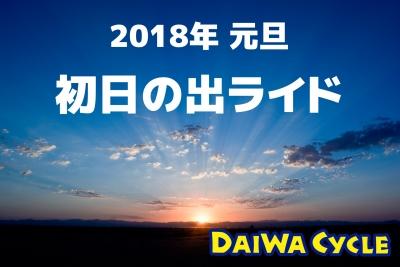20180101sunrise.jpg