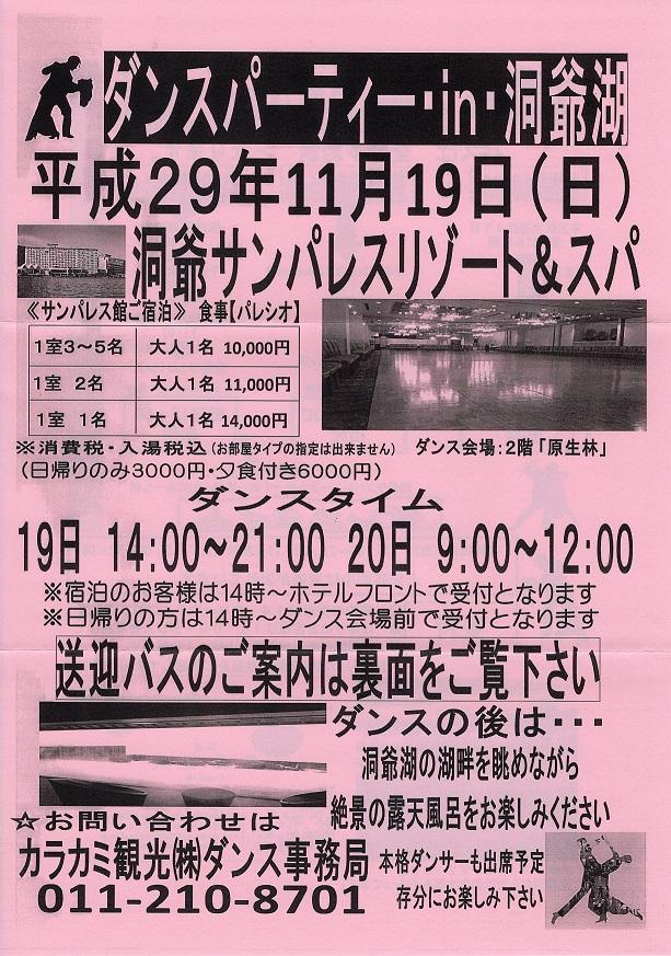 20171119karakami.jpg