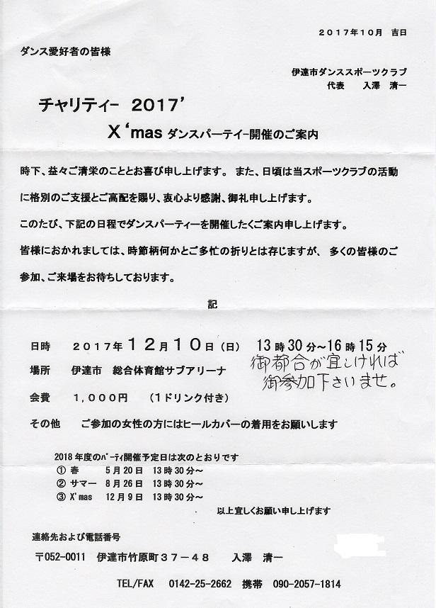 20171210ddsc1.jpg
