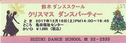 20171216suzuki.jpg