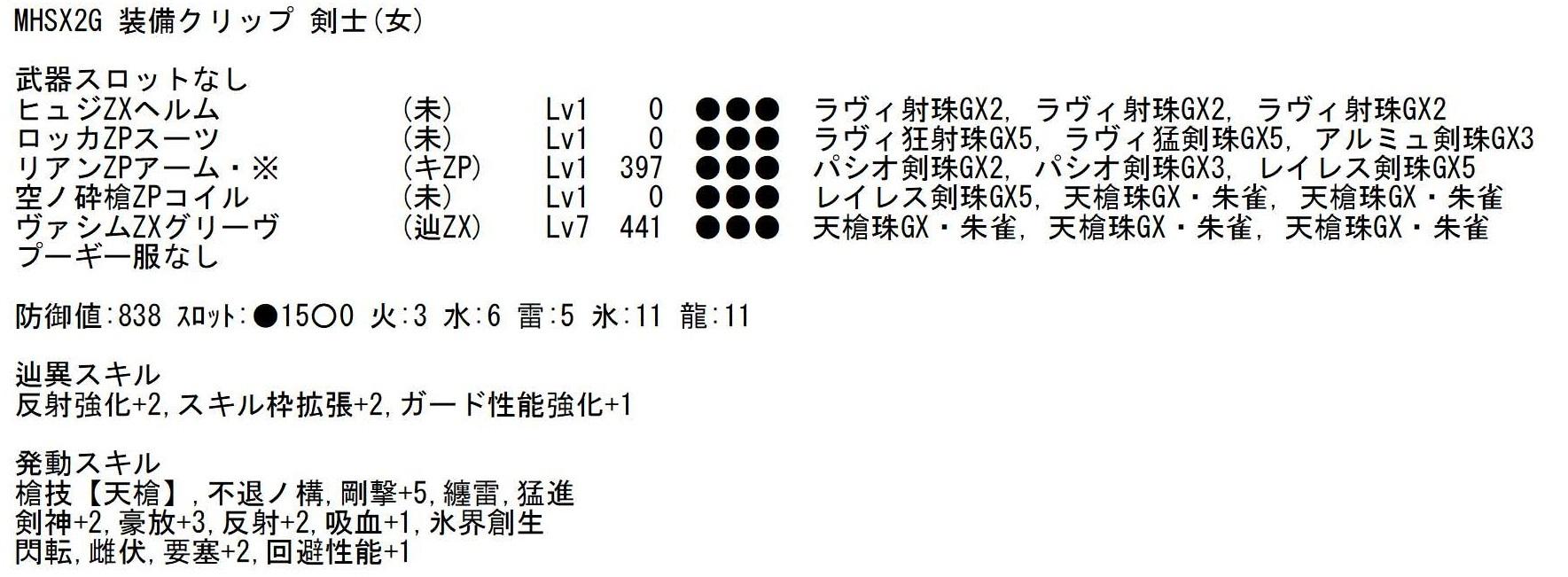 メモ帳-11