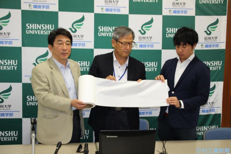 Shisyu-Univ_separater_fiber_image1.jpg