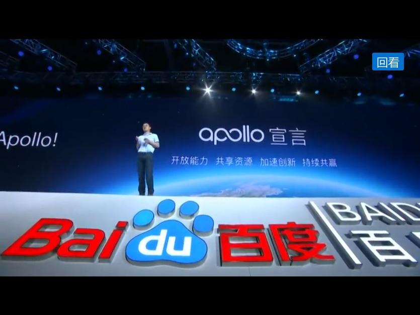 baidu_apollo_project_conf_image1.jpg