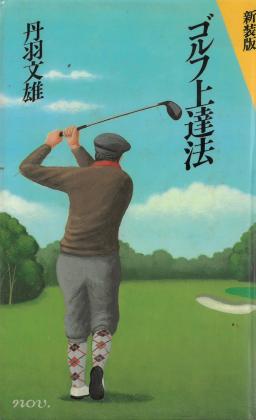 golfjyutatsu1.png