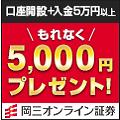 岡三オンライン証券タイアップ