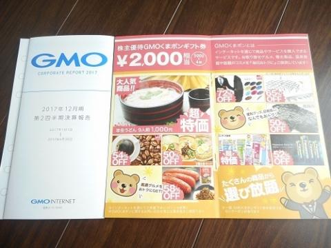 GMOクリック証券株主優待