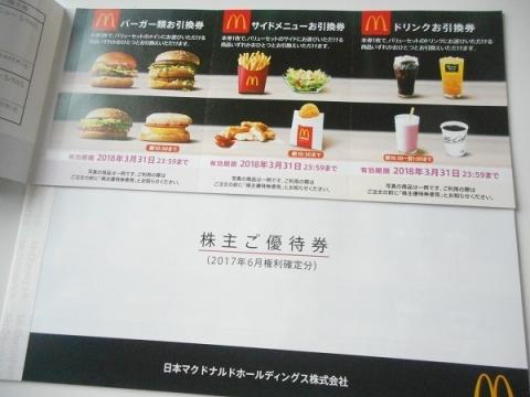 日本マクドナルド株主優待6月分