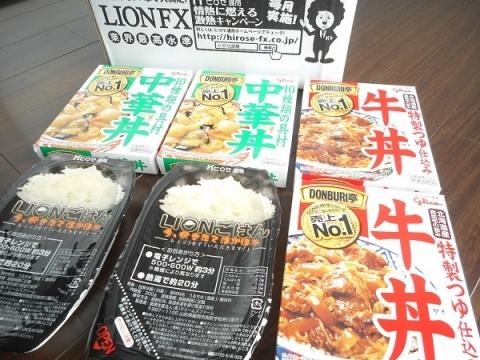 ヒロセ通商FX取引高キャンペーン 牛丼と中華丼