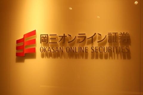 岡三オンライン証券インタビュー