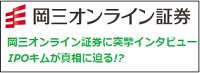 岡三オンライン証券にインタビューしました