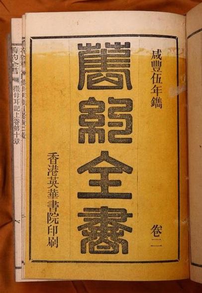 清朝時代の漢文聖書が日本で見つかる